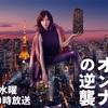 ドラマ「家売るオンナの逆襲」の名言・名シーン①〜ドラマ名言シリーズ〜