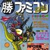 【1990年】【10月12日号】マルカツファミコン 1990.10/12