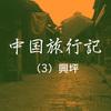 【中国旅行記 NO.3】古き中国が残る興坪の町並みと漓江の風景