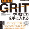 「実践版GRIT やり抜く力を手に入れる」を読んだ