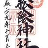 松陰神社(東京・世田谷)の御朱印と御朱印張