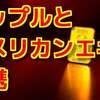 仮想通貨ニュース11/17リップル暴騰ビットコイン乱高下