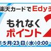 楽天カードでEdyチャージポイント2倍キャンペーン!
