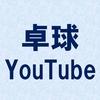 【卓球動画・YouTube】チャンネル登録すべき卓球YouTuber12選
