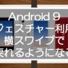 Android 9でジェスチャー利用!Rakuten miniでも横スワイプで戻れるようになるよ!