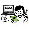 ブログを始めることのメリットとは?