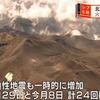 北海道の十勝岳で火山性微動が増加!気象庁は噴火警戒レベル1を継続した上で、噴気や熱水などの規模の小さな噴出現象が起きるおそれがあるとして注意!!