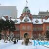 札幌駅から一番近い観光地の北海道庁旧本庁舎(赤れんが庁舎)に行ってみました。