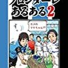 J1初制覇 川崎フロンターレ優勝おめでとう。