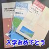 自動車学校に入学した【日記】