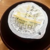 【アレルギー対応】くら寿司のアイスがふんわり癖になるおいしさ♡