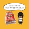 【期間限定】人気ソーセージ「シャウエッセン」の『ホットチリ』を食べてみたよ!|日本ハム(ニッポンハム)のウインナー