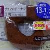 糖質13.1gプランのドーナツローソン