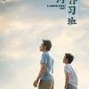 中国映画レビュー「银河补习班Looking Up銀河学習塾」