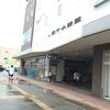 福工大前駅に訪問(2015年7月)