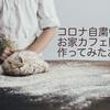 コロナ中開催したお家カフェ!【簡単手作りおやつレシピ】