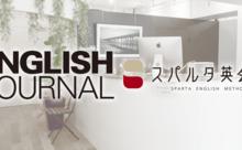 イギリスのお酒片手に、スパルタ英語特訓?「御苑でEJ!」イベントレポート