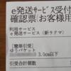 はじめてのフリマアプリに挑戦!(3)いざ出品!いざ発送!