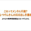 【ミニ冊子】これってメンタル不調? もつげんきんのSOS出し方講座 ver.3