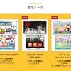 3DSテーマショップ更新!ついにシオカラーズのテーマ配信!ドラえもん×キティコラボも!