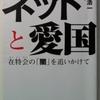 安田浩一「ネットと愛国」(講談社)
