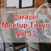 「Laravel Meetup Tokyo Vol.13」に参加しました!