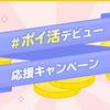 ハピタスでポイ活デビュー応援キャンペーンが開始!最大700円分稼げる!