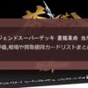 【レジェンドスーパーデッキ 蒼龍革命 当たり】収録カードやトップレア,相場まとめ!