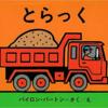 【1歳の赤ちゃん絵本】しお太郎のお気に入り絵本まとめ【1歳半まで】
