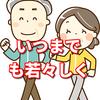 シニアに多いひざの悩み解決アイテム~関節年齢を若く保つ!編~