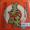 あずま食品さん「極小粒納豆 美味」