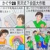 四コマ漫画「かぐや」まとめ21話~30話 article78