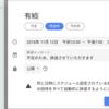 有給時のGoogle CalendarやSlackの設定