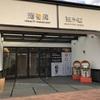酒工房 独歩館(岡山市)