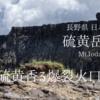 【8月】硫黄岳:桜平より登る -硫黄香る爆裂火口への道-