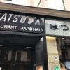 パリの和食レストランMatsudaで、納豆あえ定食!