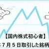 【国内株式初心者】2021年7月5日取引した銘柄の記録