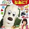 テレビ絵本「いないいないばあっ! おなまえ なあに?」が発売中!