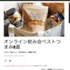 [メディア掲載]『Time Out TOKYO』で記事「オンライン飲み会ベストつまみ8選」を書きました