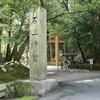 ブログ 管理人 魂の言葉 幸せメッセージ よっし~の裏名言-「やめる勇気。戻る勇気。」 「奈良観光(パワースポット)石上神宮」