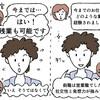 【WORK】日経DUAL(日経BP)『ワーママ転職 心理学を味方にして勝利をつかめ!』転職活動は自分を客観的に見ることから始まる