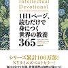 世界の教養365、あと一日分で読了です。