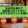 【育児奮闘日記】1歳の娘と温泉宿/おすすめポイントを紹介!結果めっちゃくつろげた話