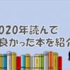 2020年読んで良かった本を紹介!