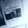 MERZBOW / duenn / Nyantora|ライブイベント「SILENCE」@渋谷アップリンク