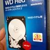 ハードディスク〜24時間×7日