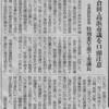 高浜住民監査 - 民主主義に逆行の議員いじめの実態  Ⅱ