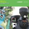 2018希望の森トライアスロンinやながわ参加者募集中!