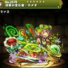 【パズドラ】深翠の宝石姫カメオの入手方法や入手場所、スキル上げや使い道情報!