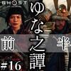 【前半】ゆな之譚 #16【ゴーストオブツシマ】